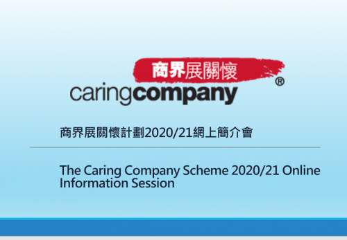 The Caring Company Scheme 2020/21 – Online information session (23 Sep 3pm -4:30pm)