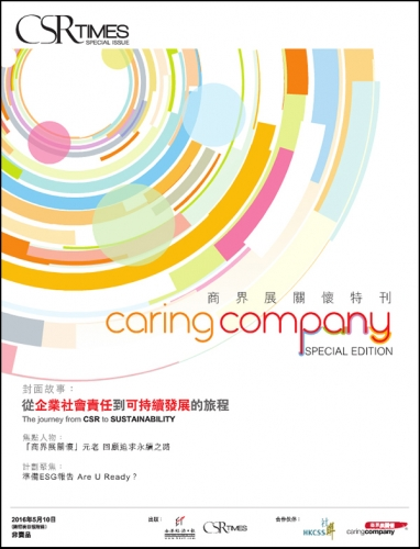 CSR Times Special Issue - Caring Company Special Edition 2016